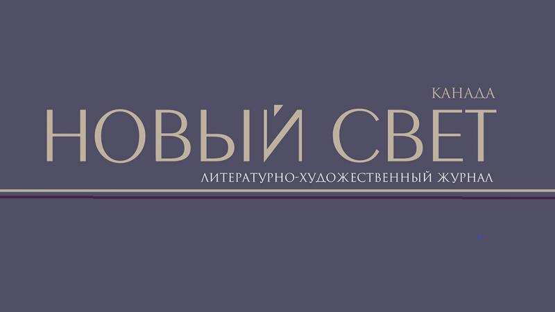 Лауреаты канадской русскоязычной премии имени Эрнеста Хемингуэя