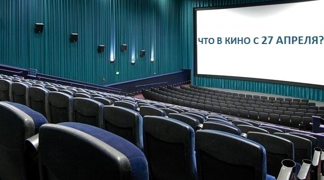 Пойдем в кино! С 27 апреля