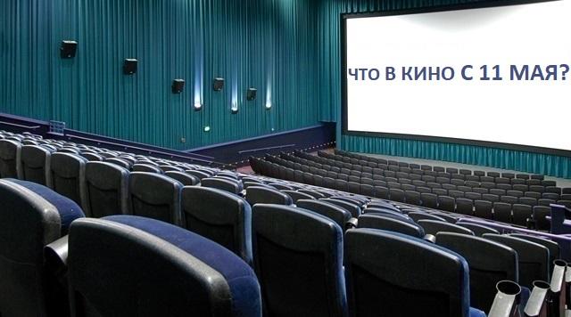 Пойдем в кино! На экранах с 11 мая