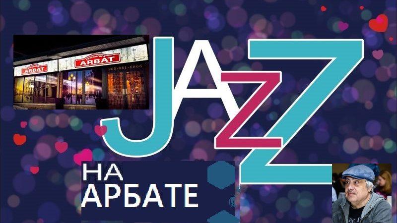 Музыкальные вечера «Джаз на Арбате» в Торонто