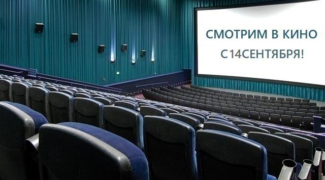 Смотрим в кино. Репертуар с пятницы