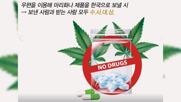 Японцам и корейцам марихуану запретили даже в Канаде