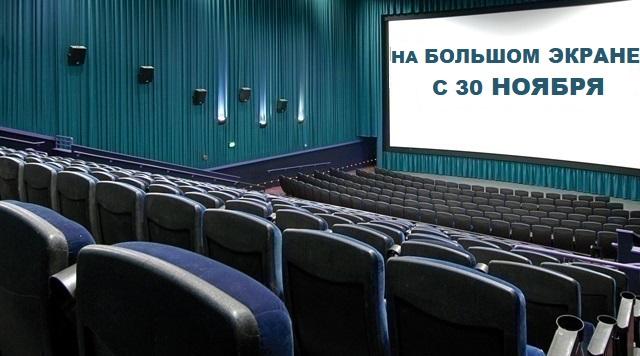 Пойдем в кино! В кинотеатрах с 30 ноября