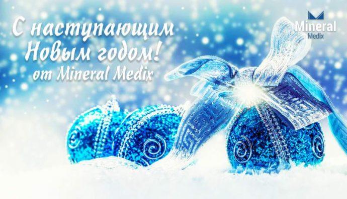 Mineral Medix поздравляет с Новым годом!