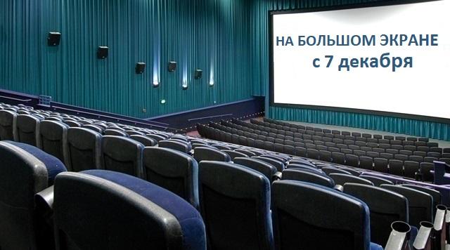 В кино с пятницы. Можно посмотреть