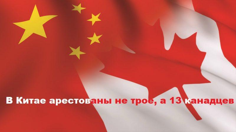 Канадская сага об «арестах Huawei»