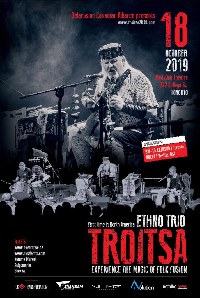 Этно Трио: «Троица»