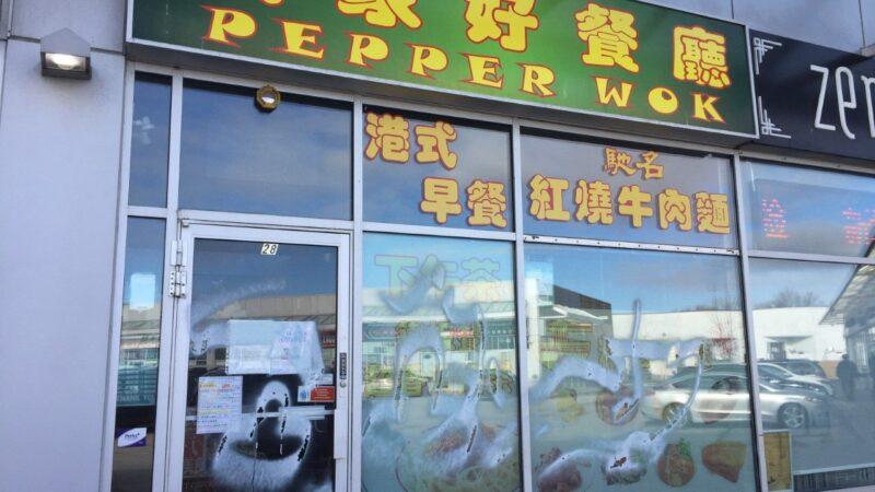Китайский коммунизм— причина вандализма в Канаде?