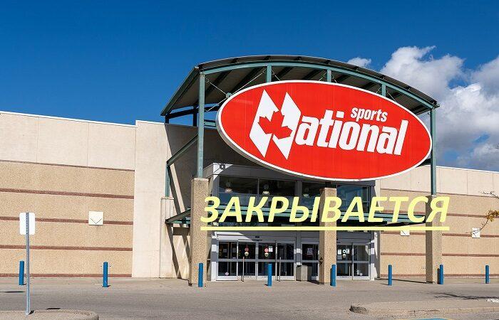 Магазины спорттоваров National Sports закрываются